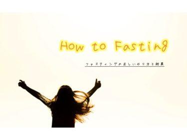 栄養士がファスティング(断食)の正しいやり方を徹底解説!効果や具体的な流れや注意点までを総まとめ